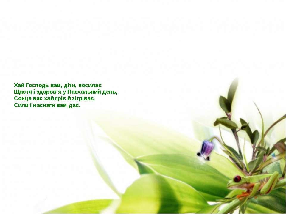 Хай Господь вам, діти, посилає Щастя і здоров'я у Пасхальний день, Сонце вас ...