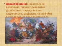 Характер війни: національно-визвольна, справедлива війна українського народу ...