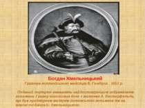 Богдан Хмельницький Гравюра голландського майстра В. Гондіуса . 1651 р. Подан...
