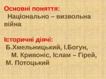 Основні поняття: Національно – визвольна війна Історичні діячі: Б.Хмельницьки...