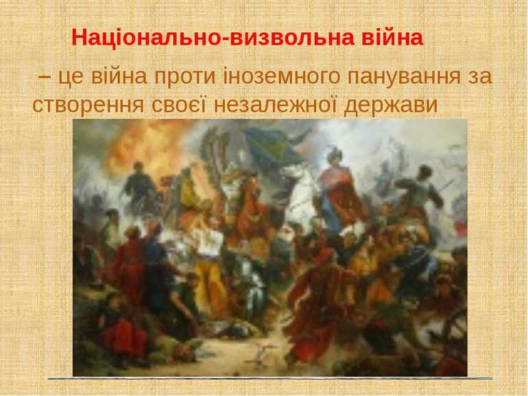 Національно-визвольна війна –це війна проти іноземного панування за створенн...