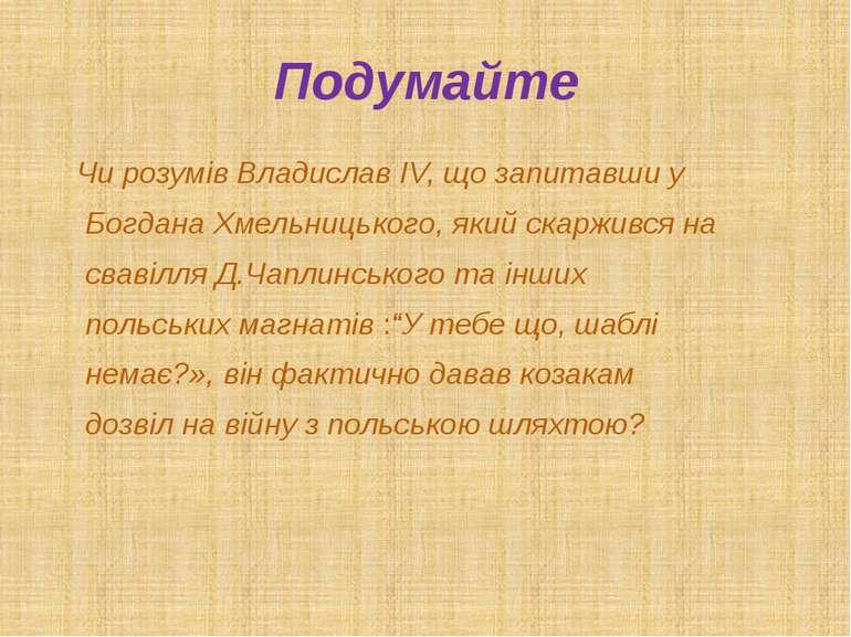 Подумайте Чи розумів Владислав ІV, що запитавши у Богдана Хмельницького, який...