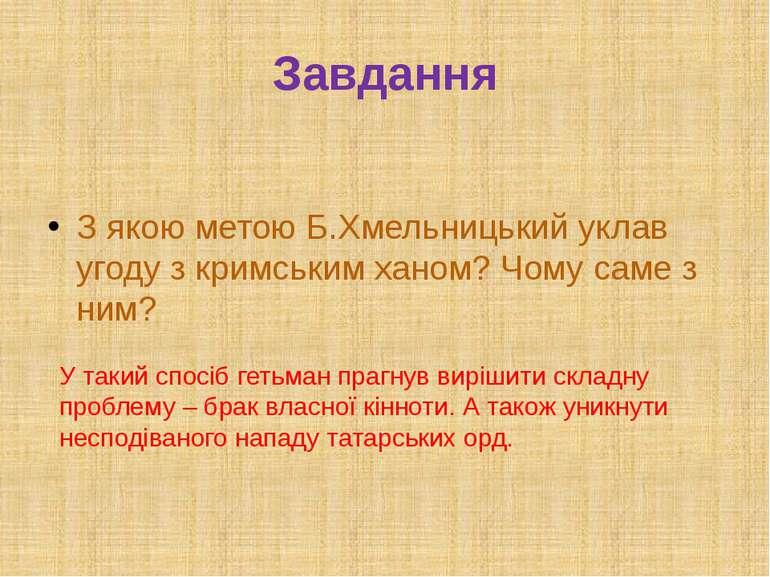 Завдання З якою метою Б.Хмельницький уклав угоду з кримським ханом? Чому саме...