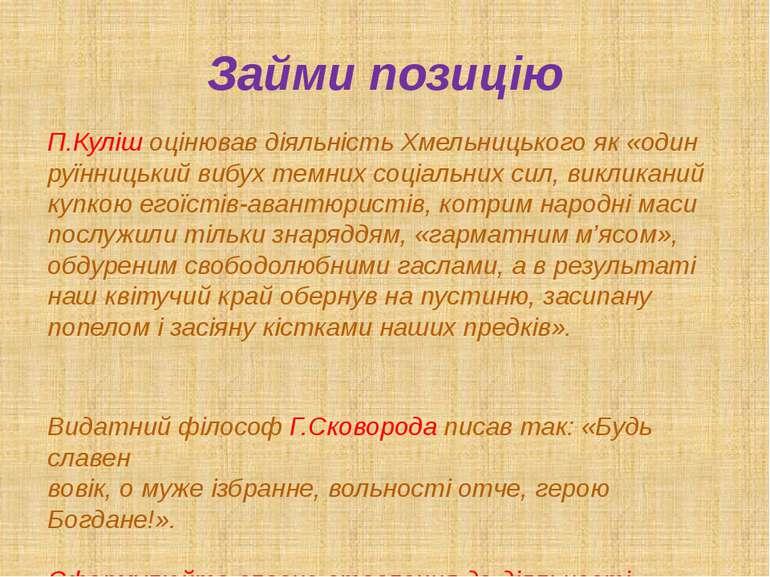 Займи позицію П.Куліш оцінював діяльність Хмельницького як «один руїнницький ...