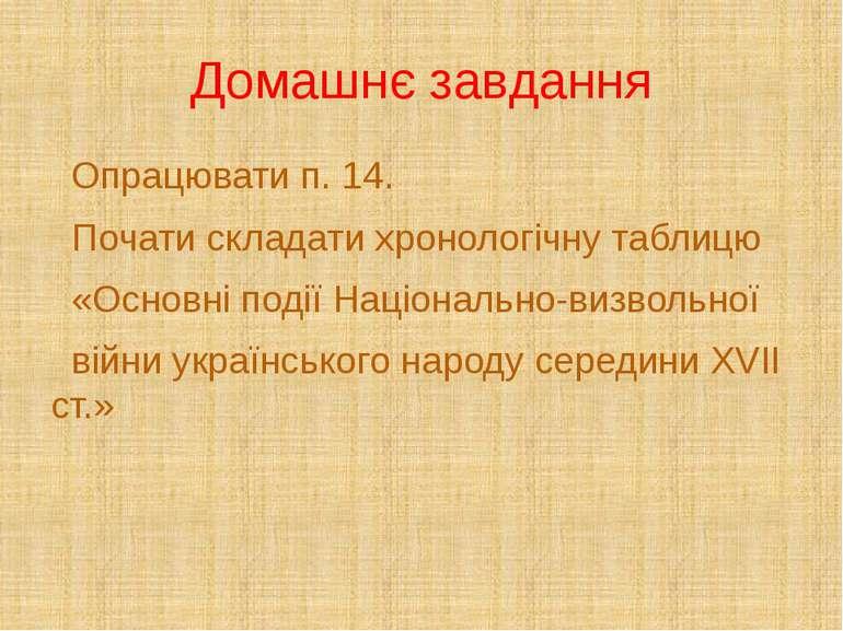 Домашнє завдання Опрацювати п. 14. Почати складати хронологічну таблицю «Осно...