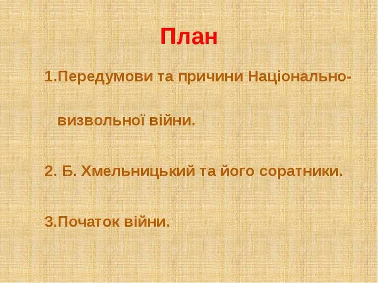 План 1.Передумови та причини Національно- визвольної війни. 2. Б. Хмельницьки...