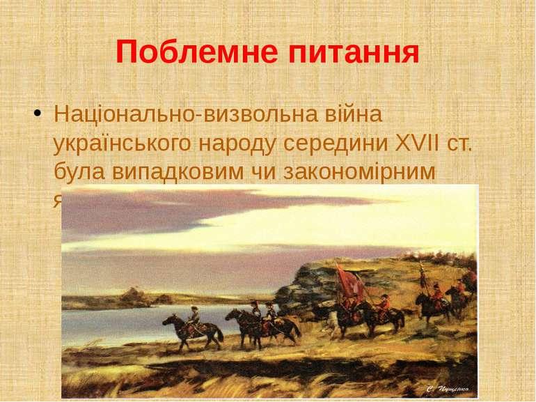 Поблемне питання Національно-визвольна війна українського народу середини XVI...