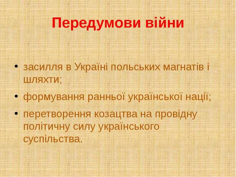 Передумови війни засилля в Україні польських магнатів і шляхти; формування ра...