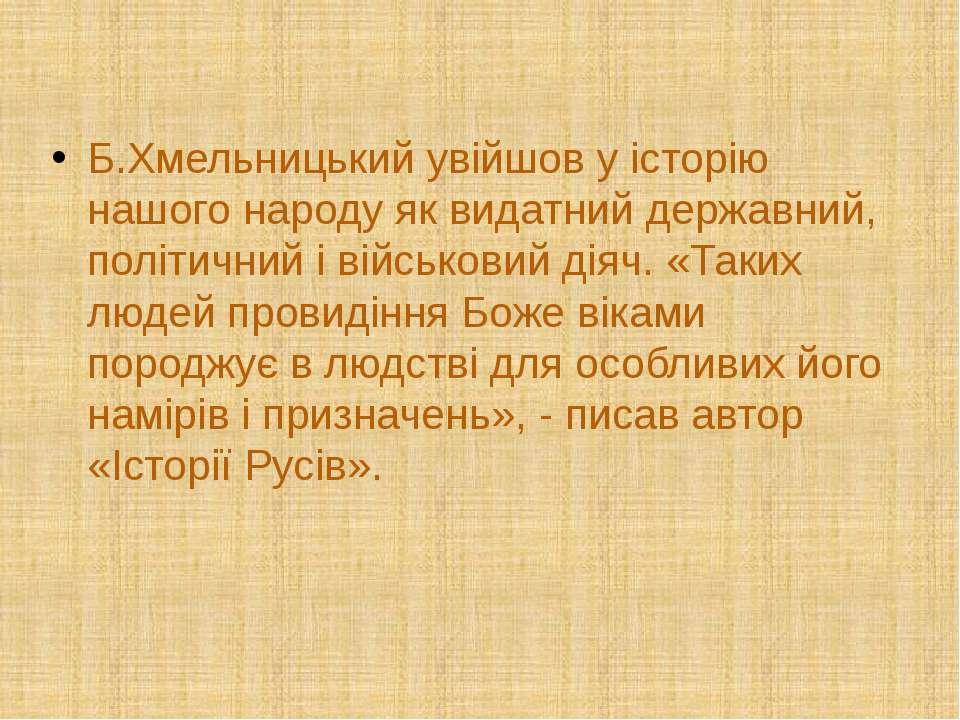 Б.Хмельницький увійшов у історію нашого народу як видатний державний, політич...