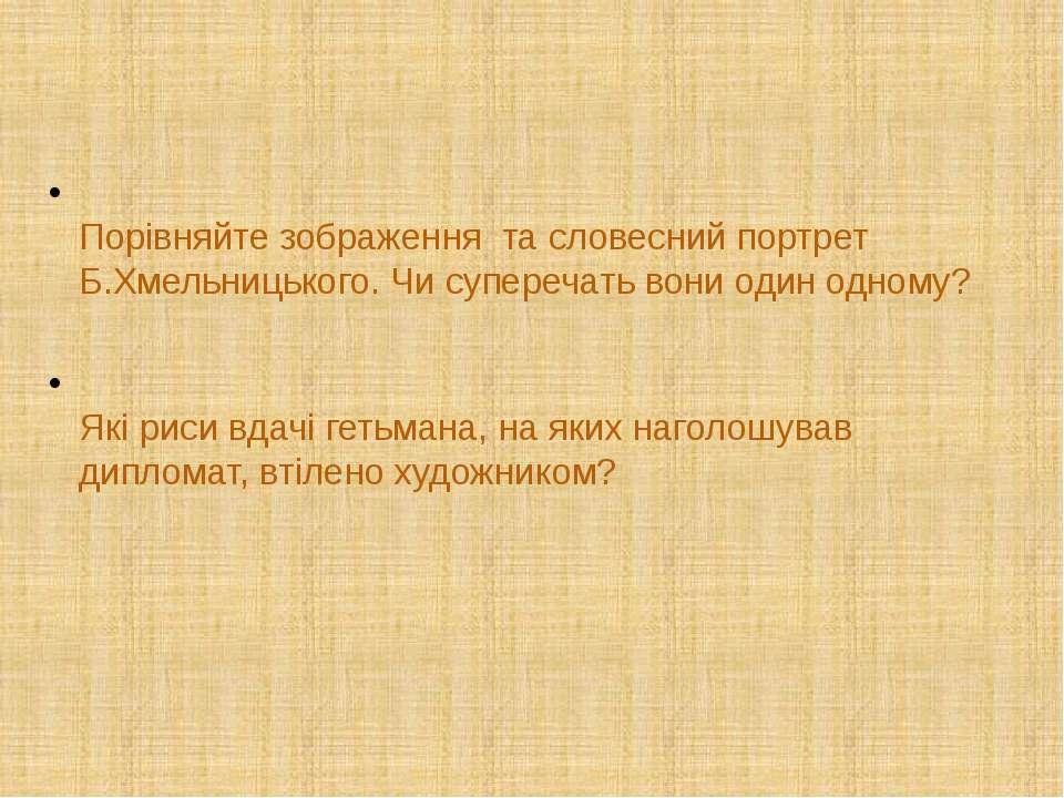 Порівняйте зображення та словесний портрет Б.Хмельницького. Чи суперечать вон...