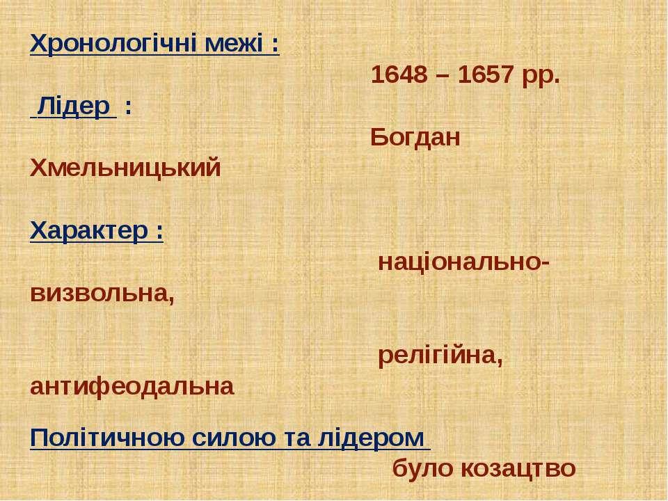 Хронологічні межі : 1648 – 1657 рр. Лідер : Богдан Хмельницький Характер : на...
