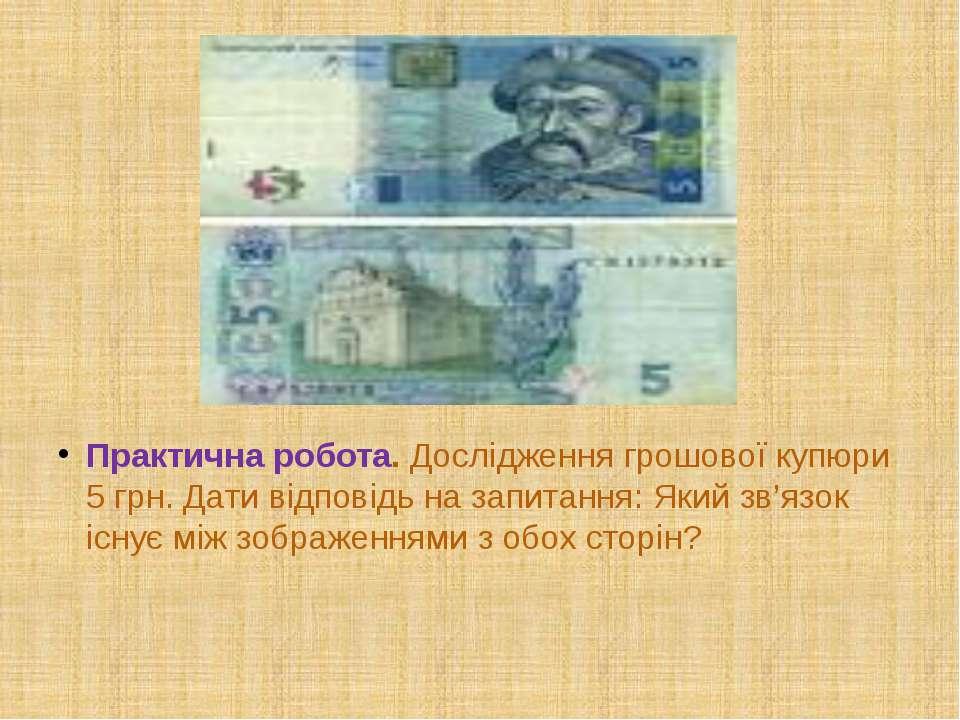 Практична робота.Дослідження грошової купюри 5 грн. Дати відповідь на запита...
