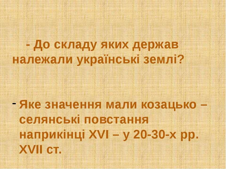 - До складу яких держав належали українські землі? Яке значення мали козацько...