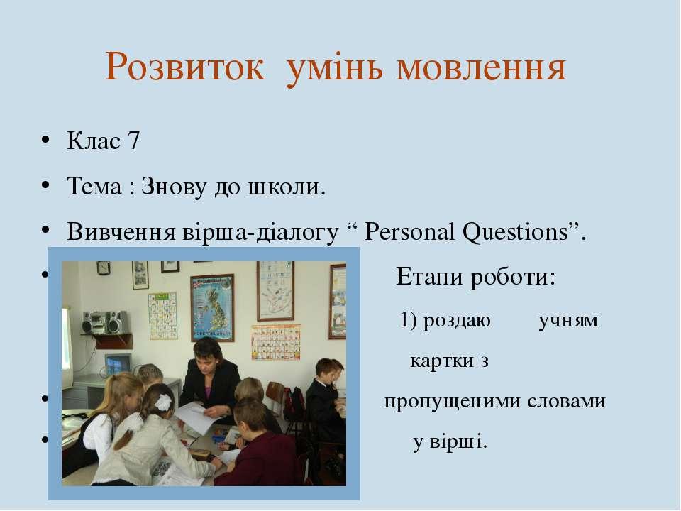 Розвиток умінь мовлення Клас 7 Тема : Знову до школи. Вивчення вірша-діалогу ...