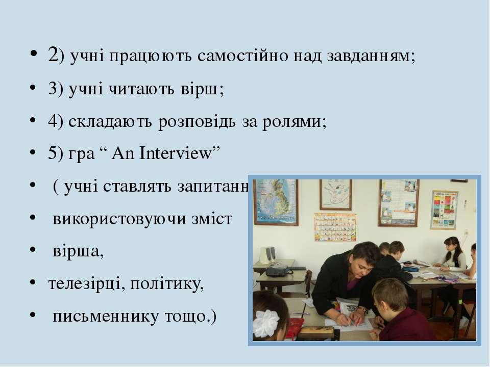 2) учні працюють самостійно над завданням; 3) учні читають вірш; 4) складають...