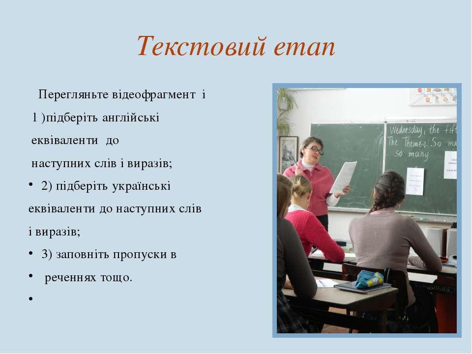 Текстовий етап Перегляньте відеофрагмент і 1 )підберіть англійські еквівалент...