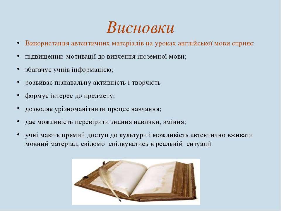 Висновки Використання автентичних матеріалів на уроках англійської мови сприя...