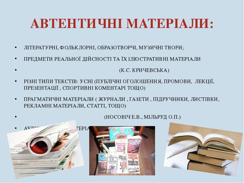 АВТЕНТИЧНІ МАТЕРІАЛИ: ЛІТЕРАТУРНІ, ФОЛЬКЛОРНІ, ОБРАЗОТВОРЧІ, МУЗИЧНІ ТВОРИ; П...