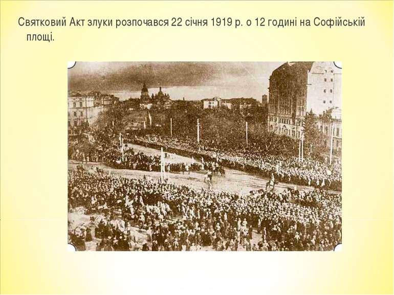 Святковий Акт злуки розпочався 22 січня 1919 р. о 12 годині на Софійській площі.