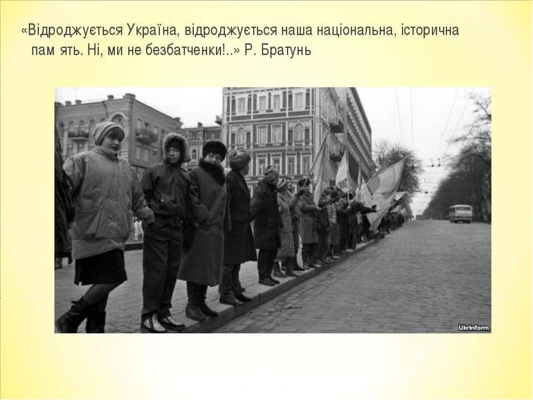 «Відроджується Україна, відроджується наша національна, історична пам'ять. Ні...