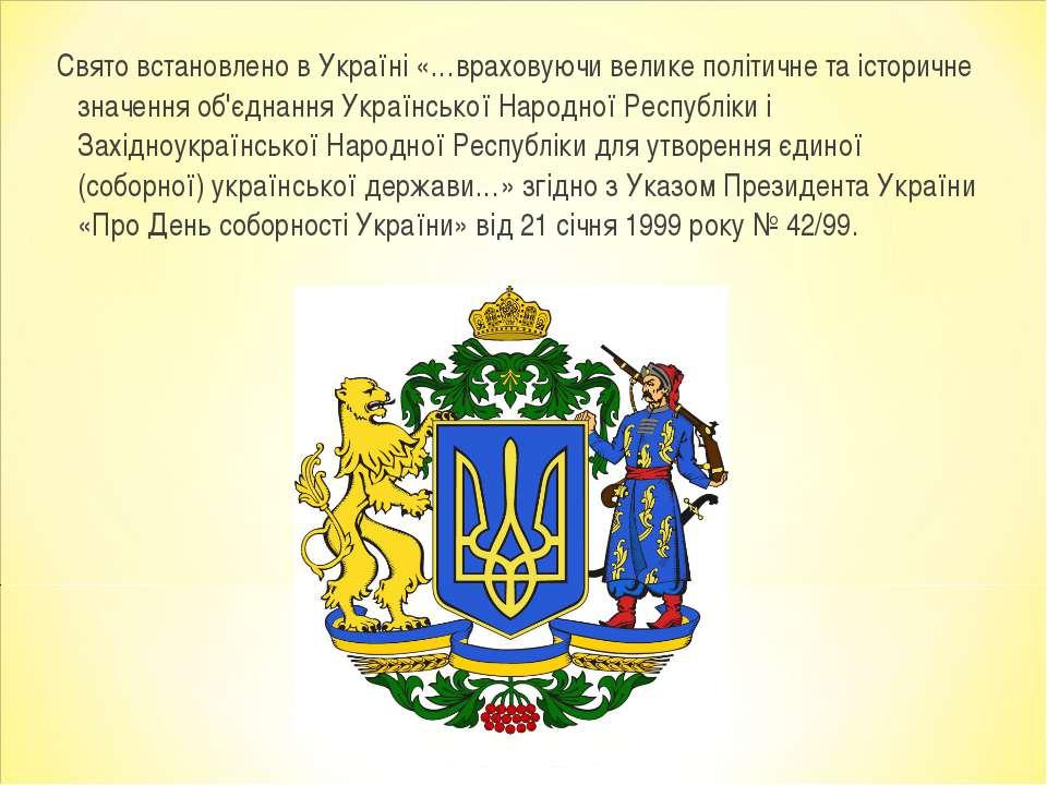 Свято встановлено в Україні «…враховуючи велике політичне та історичне значен...