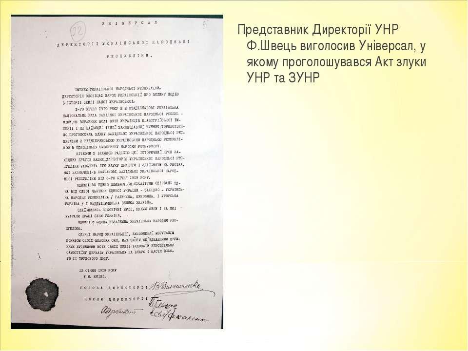 Представник Директорії УНР Ф.Швець виголосив Універсал, у якому проголошувавс...
