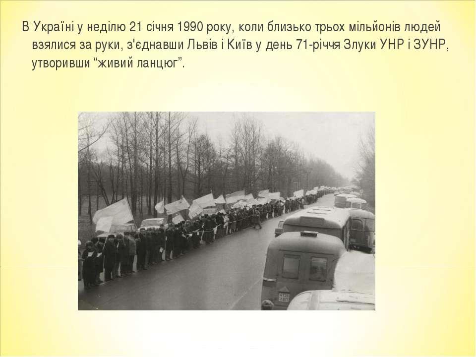 В Україні у неділю 21 січня 1990 року, коли близько трьох мільйонів людей взя...