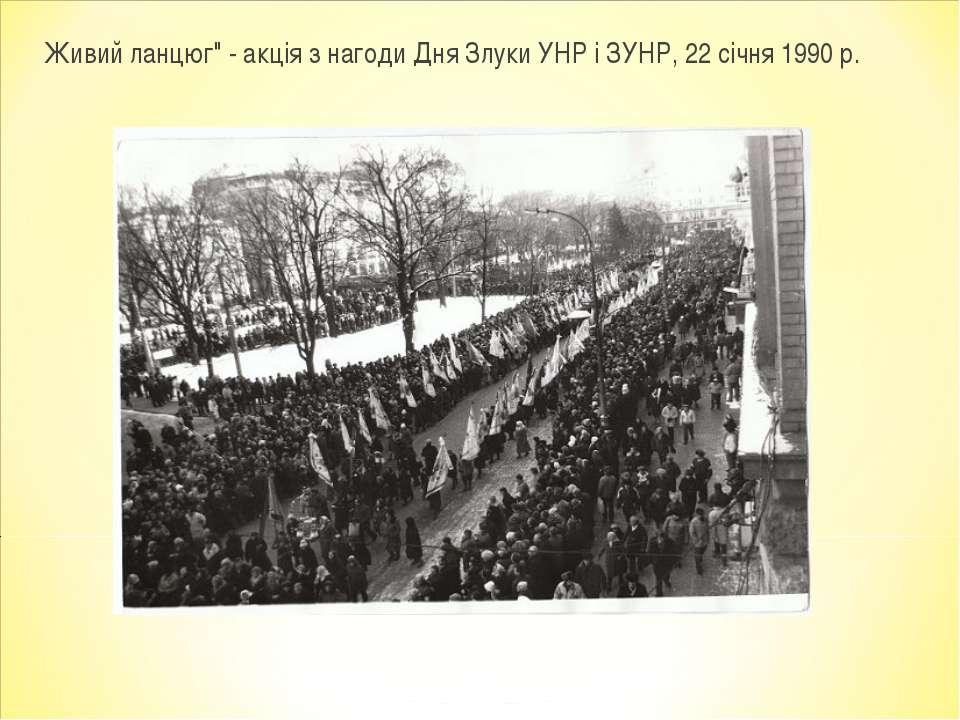 """Живий ланцюг"""" - акція з нагоди Дня Злуки УНР і ЗУНР, 22 січня 1990 р."""
