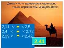 Деяке число задовольняє одночасно трьом нерівностям. Знайдіть його: 2,11 < < ...