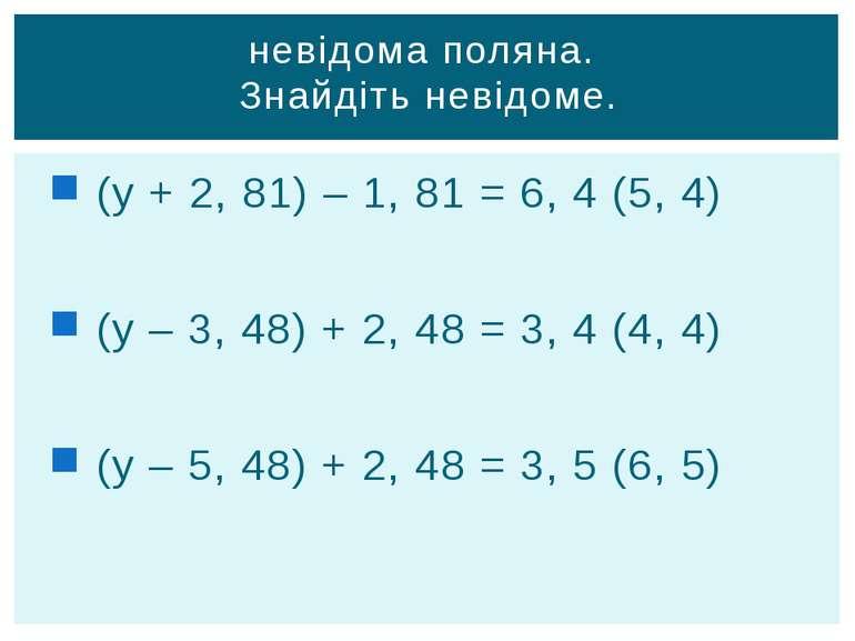 (у + 2, 81) – 1, 81 = 6, 4 (5, 4) (у – 3, 48) + 2, 48 = 3, 4 (4, 4) (у – 5, 4...