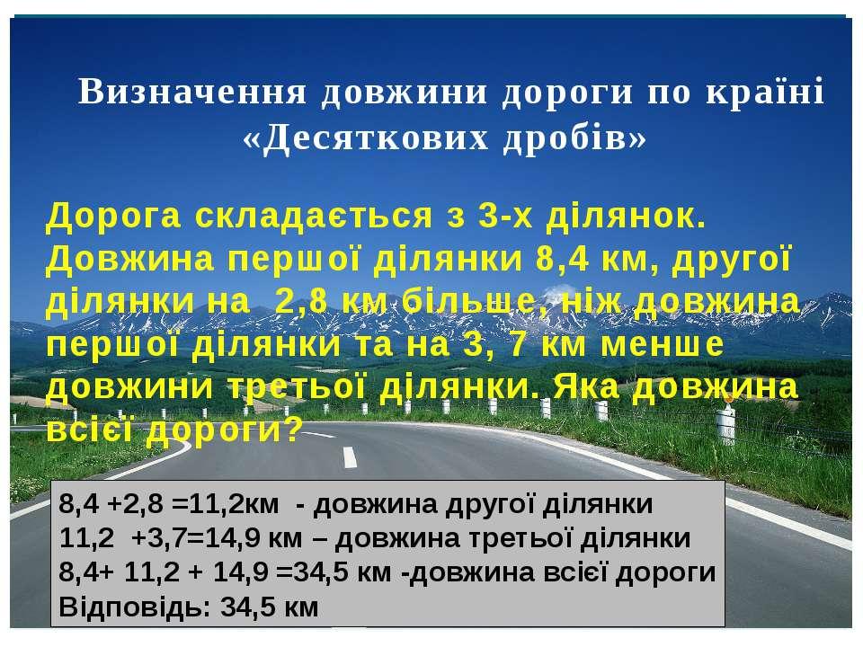 Дорога складається з 3-х ділянок. Довжина першої ділянки 8,4 км, другої ділян...