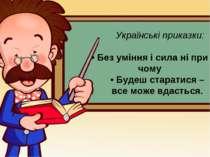 Українські приказки: • Без уміння і сила ні при чому • Будеш старатися – все ...