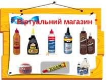 """"""" Віртуальний магазин """""""