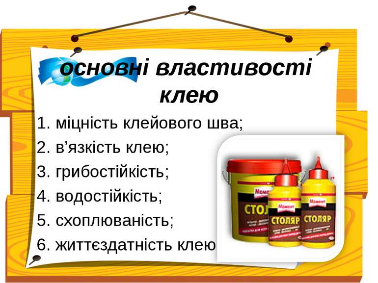 основні властивості клею 1. міцність клейового шва; 2.в'язкість клею; 3.гри...