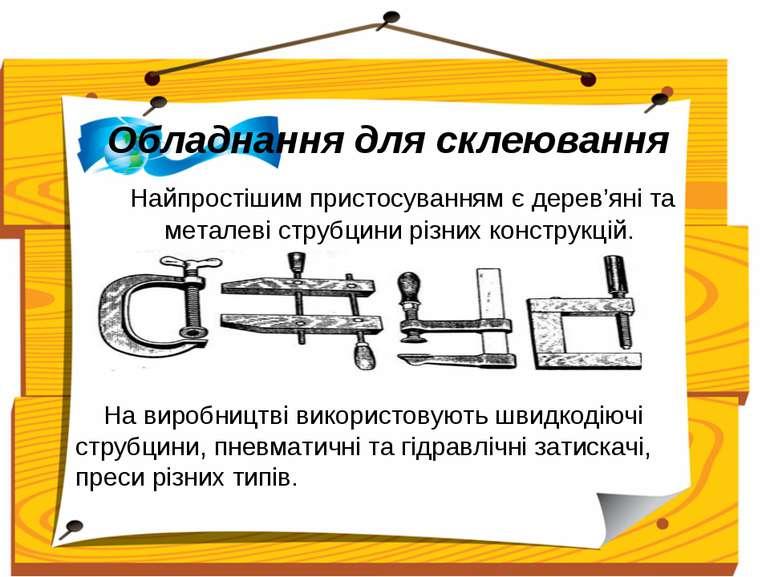 Обладнання для склеювання Найпростішим пристосуванням є дерев'яні та металеві...