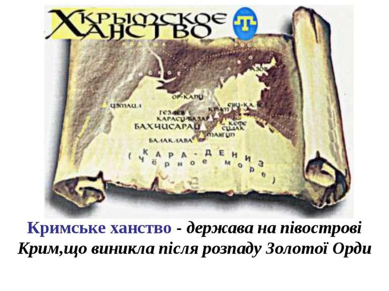 Кримське ханство - держава на півострові Крим,що виникла після розпаду Золото...