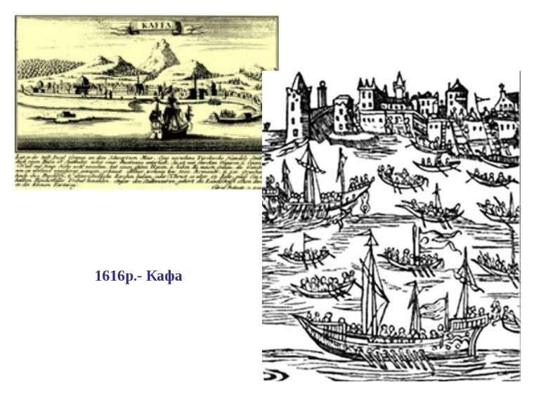 1616р.- Кафа