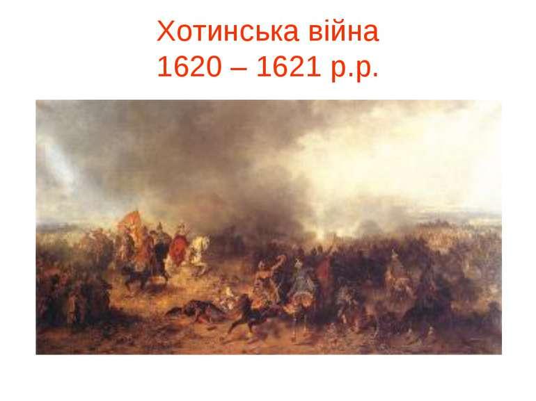 Хотинська війна 1620 – 1621 р.р.