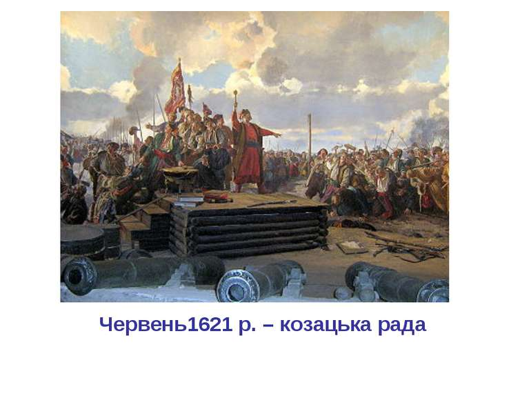 Червень1621 р. – козацька рада