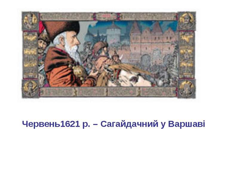 Червень1621 р. – Сагайдачний у Варшаві