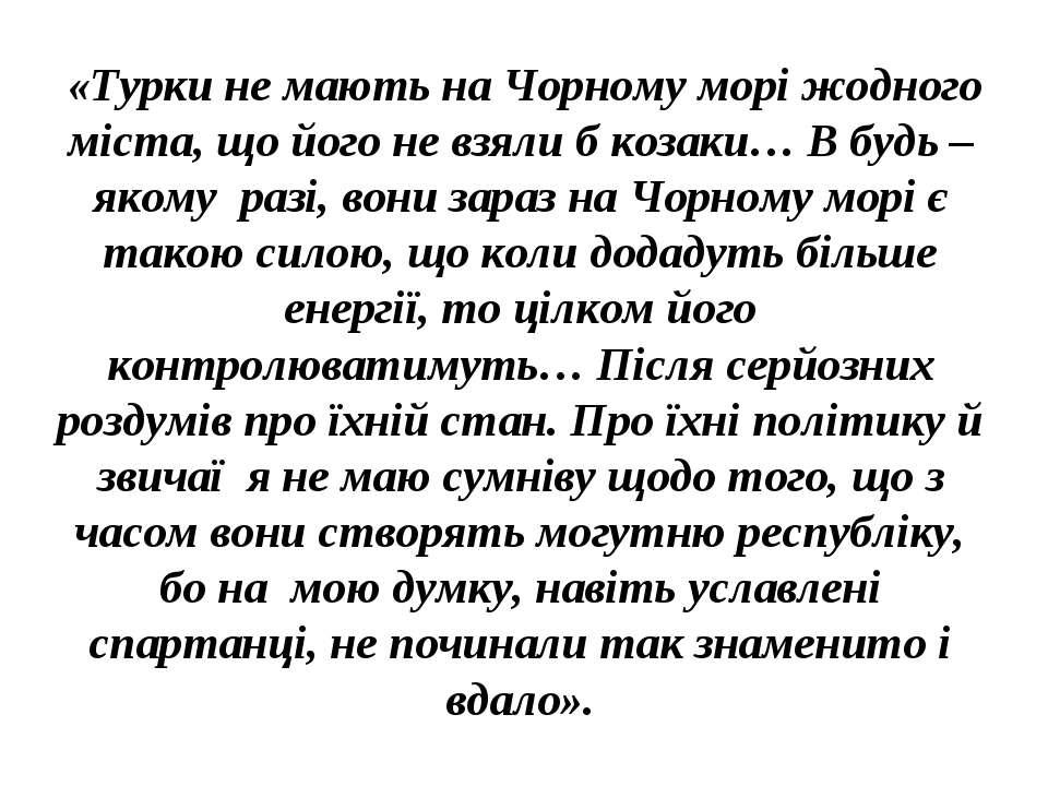 «Турки не мають на Чорному морі жодного міста, що його не взяли б козаки… В б...