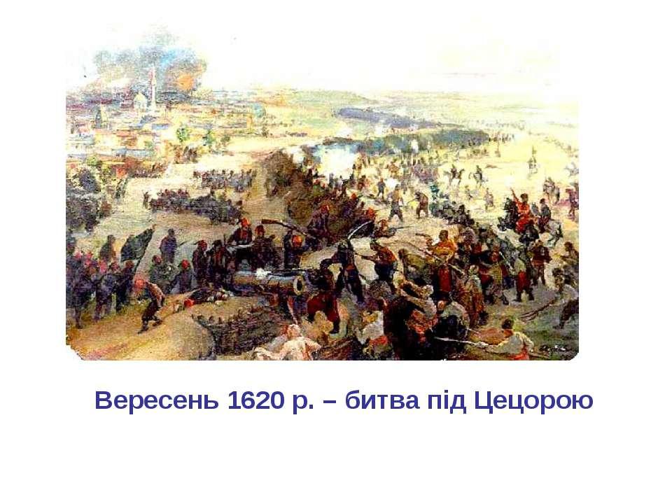 Вересень 1620 р. – битва під Цецорою