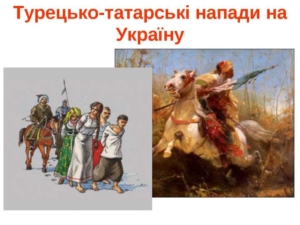 Турецько-татарські напади на Україну