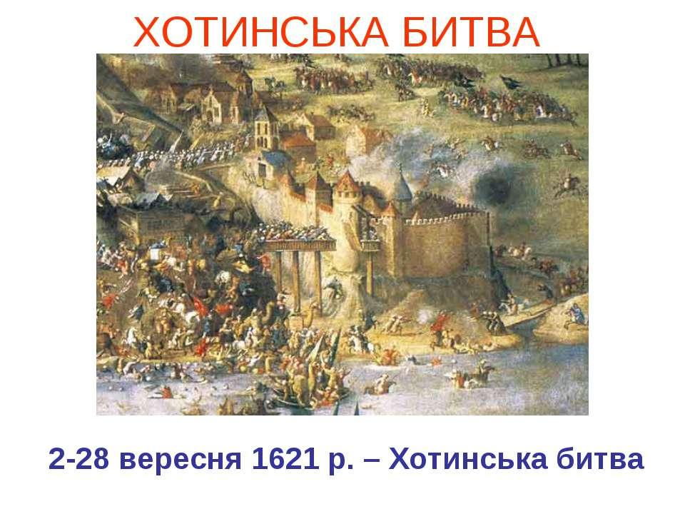 ХОТИНСЬКА БИТВА 2-28 вересня 1621 р. – Хотинська битва