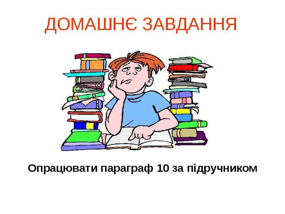 ДОМАШНЄ ЗАВДАННЯ Опрацювати параграф 10 за підручником