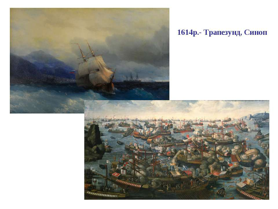 1614р.- Трапезунд, Синоп