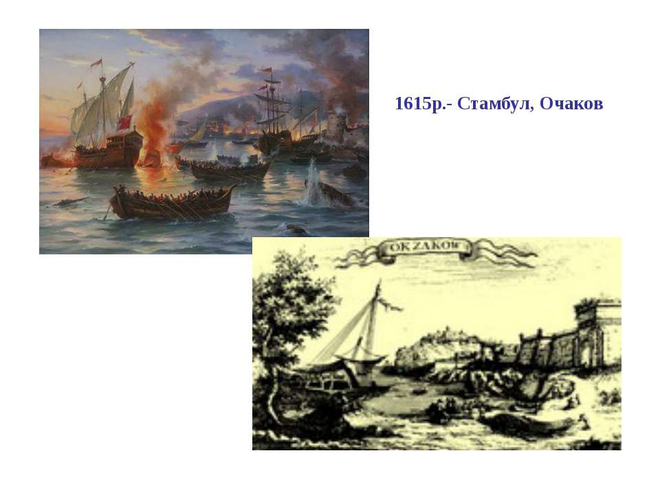 1615р.- Стамбул, Очаков