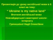 """Презентація до уроку англійської мови в 6 класі на тему: """" Ukraine is my nati..."""
