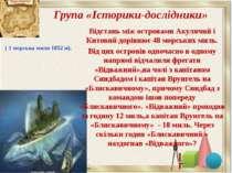 Група «Історики-дослідники» Відстань між островами Акулячий і Китовий дорівню...