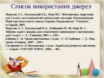 Cписок використаних джерел Мерзляк А.Г., Полонський В.Б., Якір М.С. Математик...